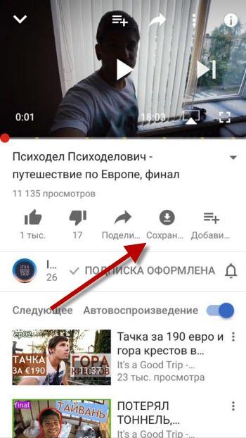 Сохранение видео в приложении Ютуб