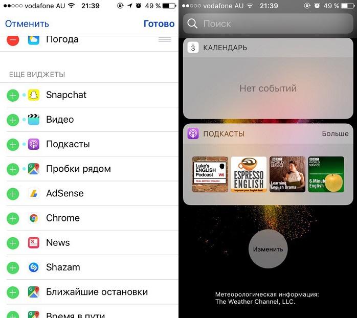 Виджет для подкастов в iOS 10.3