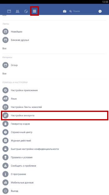 image Как удалиться из знакомства mail ru