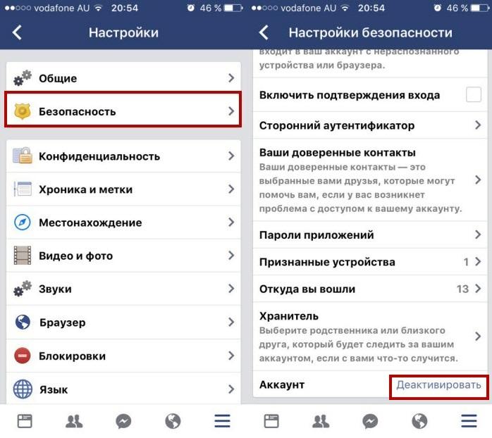 Деактивация на iOS