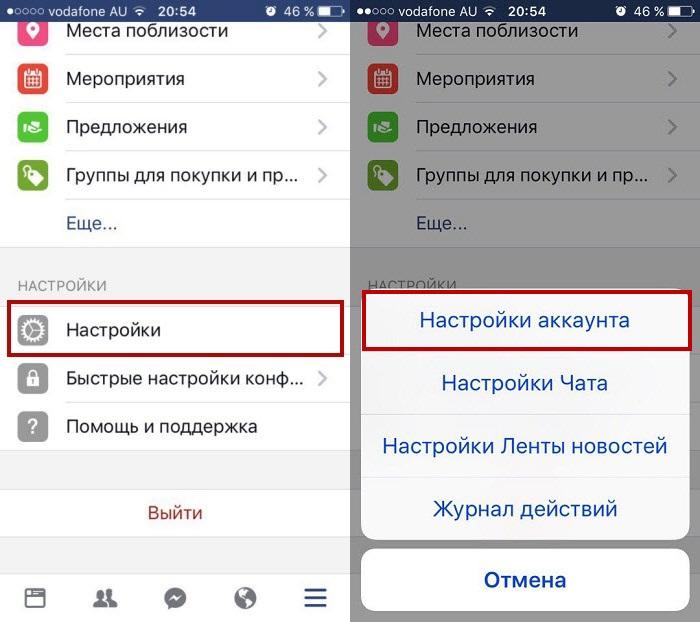 Удаление Facebook на iOS