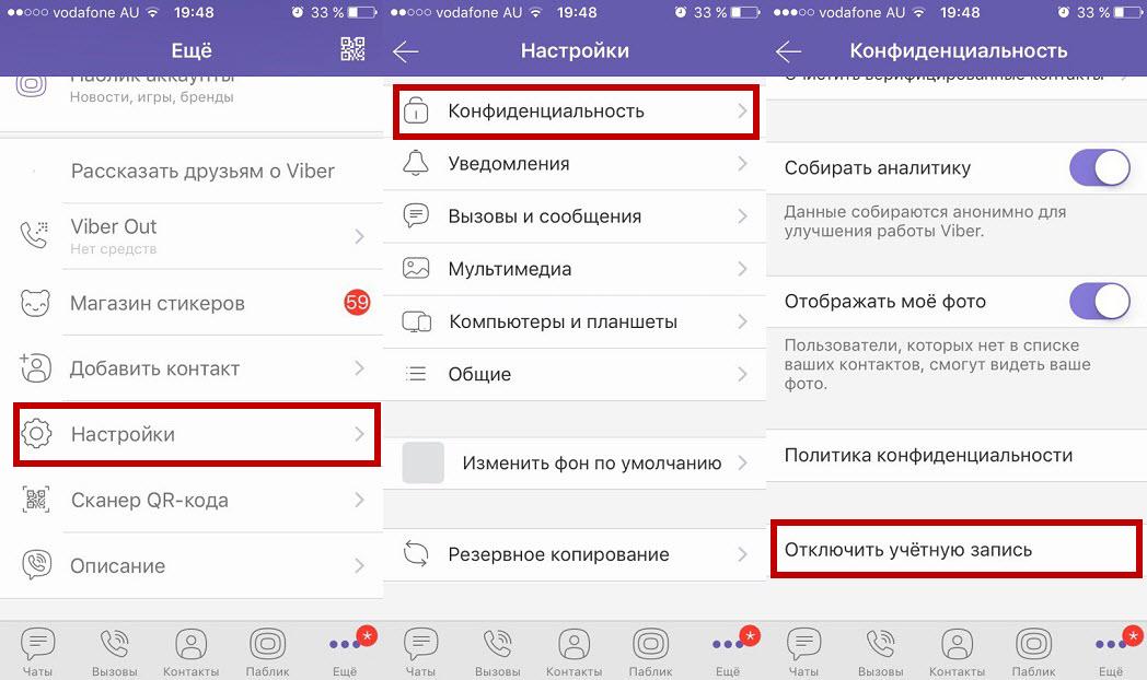 Как удалить аккаунт в Viber на iOS