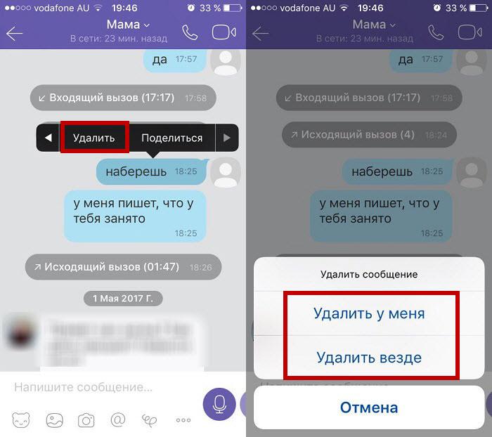 Удаление смс в Вайбере на iOS