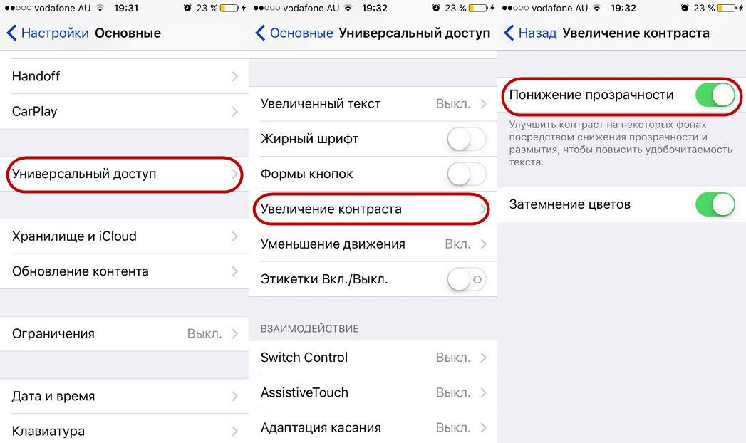 Уменьшение контраста на Айфон
