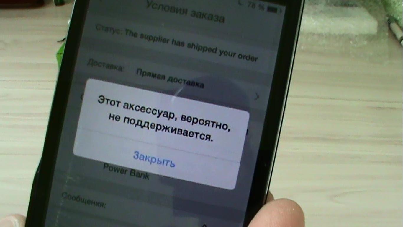 айфон пишет этот аксессуар вероятно не поддерживается