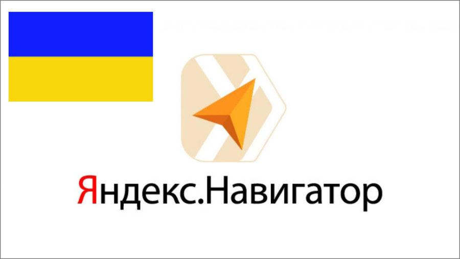 Как разблокировать яндекс навигатор в Украине