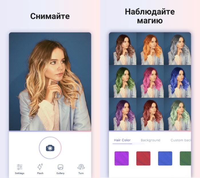 приложение которое меняет цвет волос