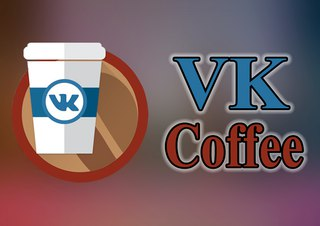 ВК Кофе - что это такое