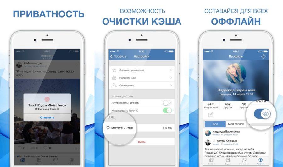 Невидимка для Вконтакте (ВК) - Swist Feed