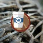 Как скачать ВК Кофе на Айфон?