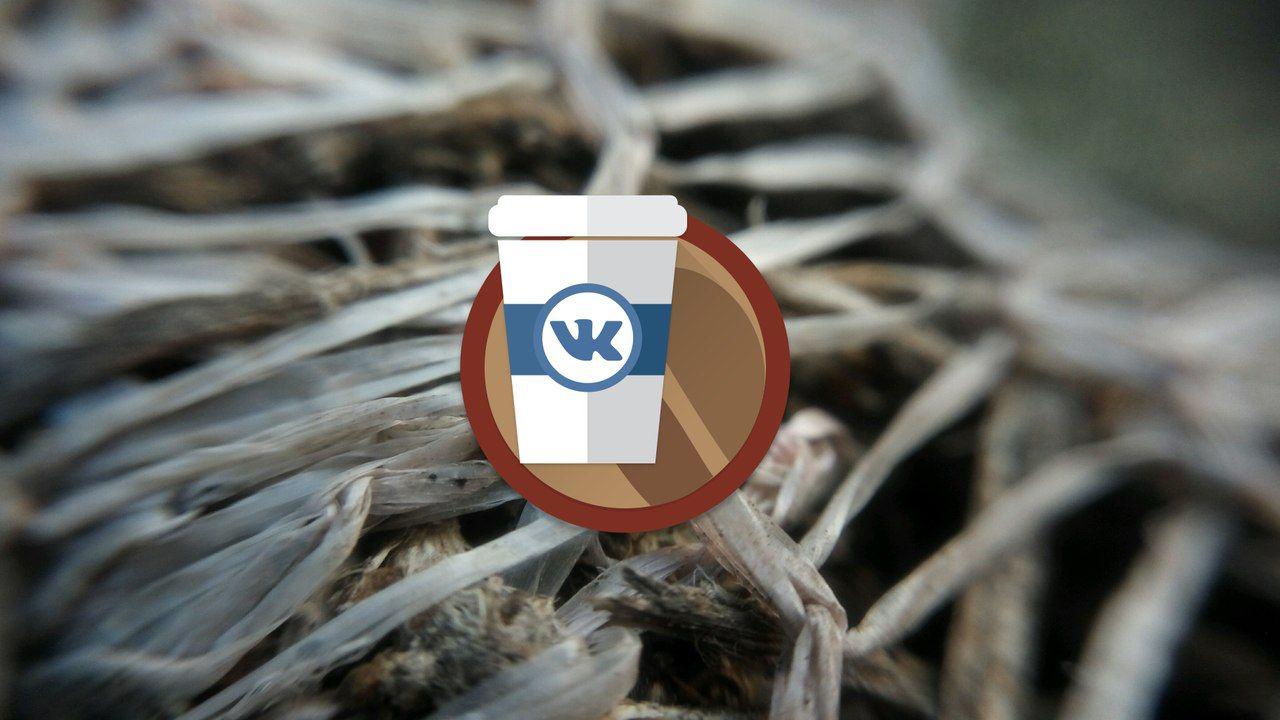 VK COFFEE 5.31 СКАЧАТЬ БЕСПЛАТНО