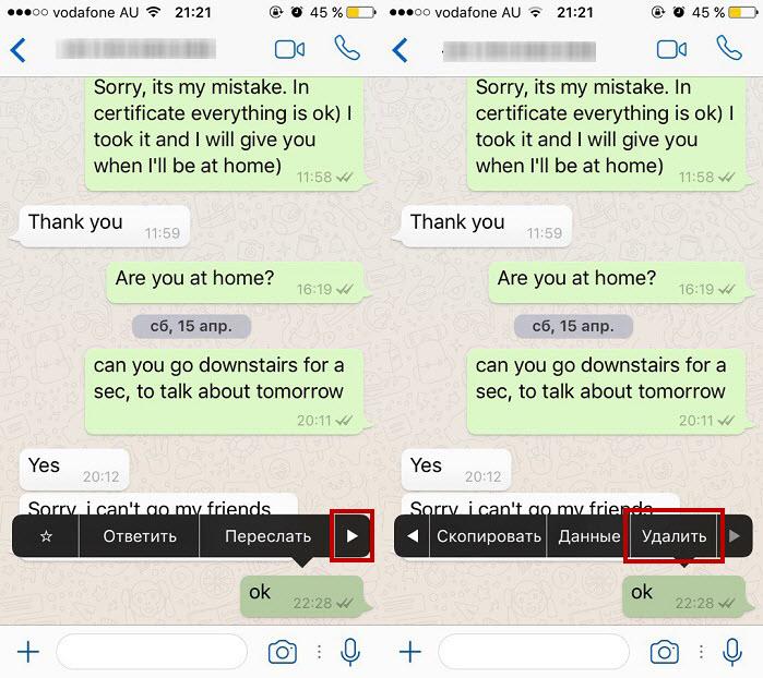 Удаление сообщение в Вотсапе на iOS