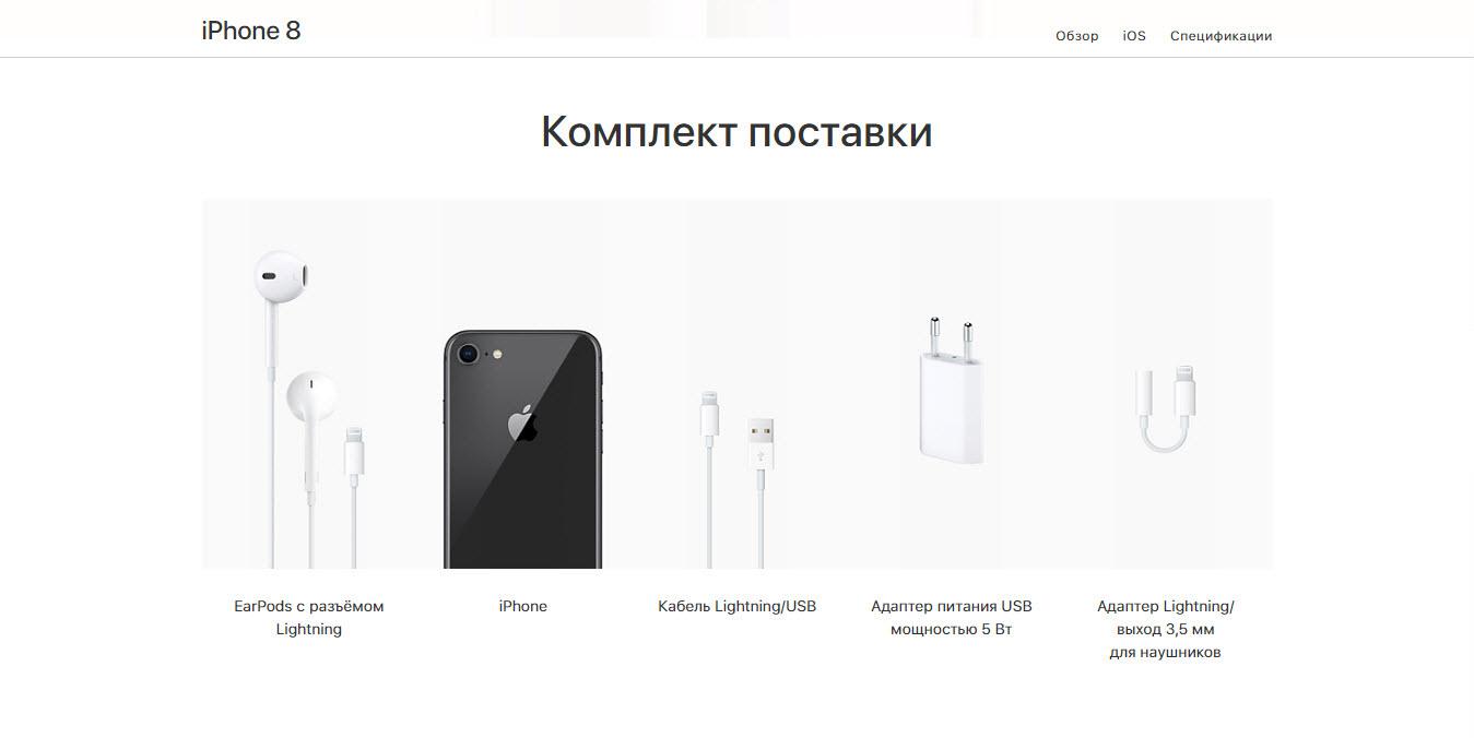 Комплектация Айфон 8 и Айфон 8 ПЛЮС