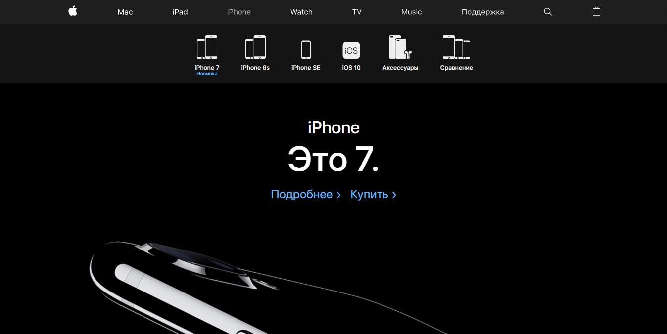 Сайт Apple