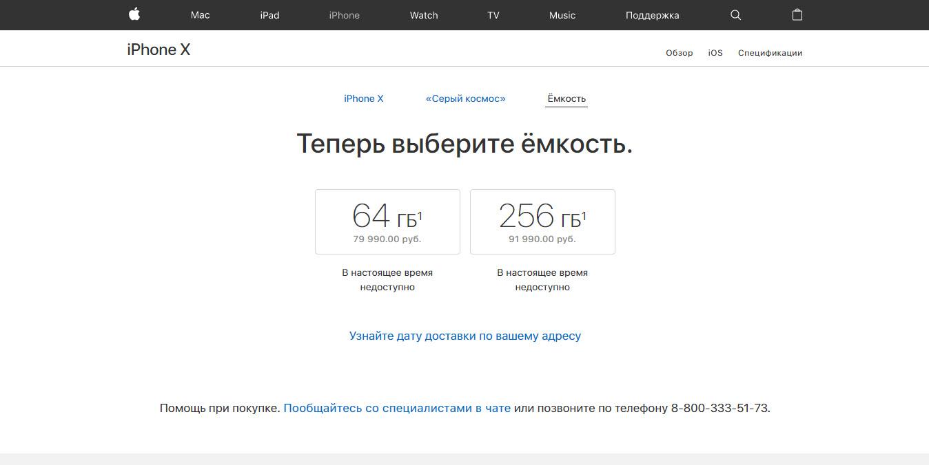 Цена на iPhone десять