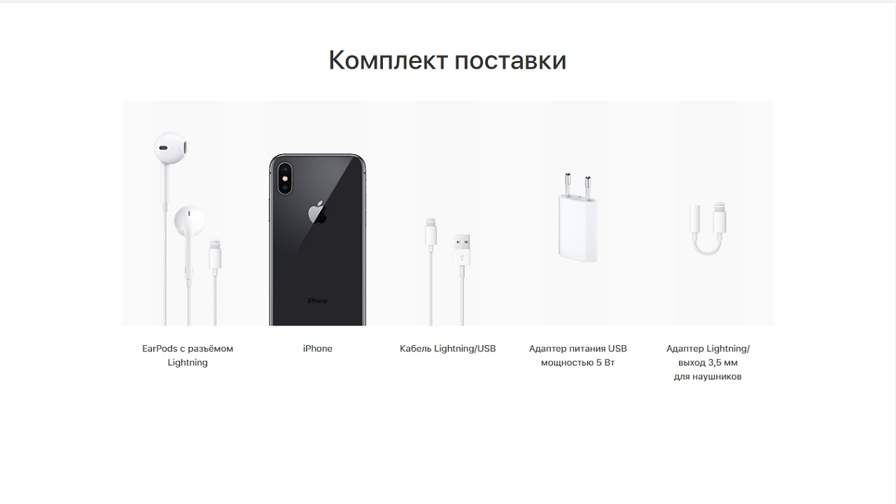 Что в коробке с iPhone X (10)