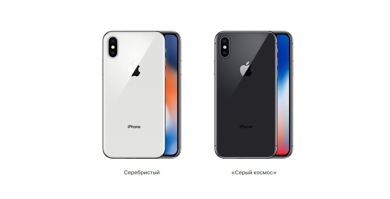 В каких цветах iPhone 10