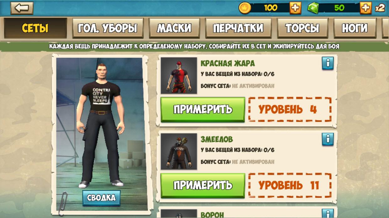 Скриншот2