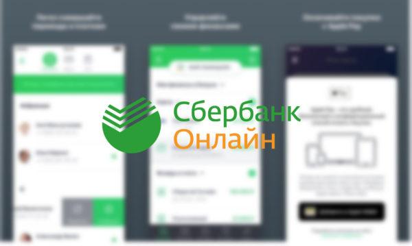 установка сбербанк онайл на iOS 7