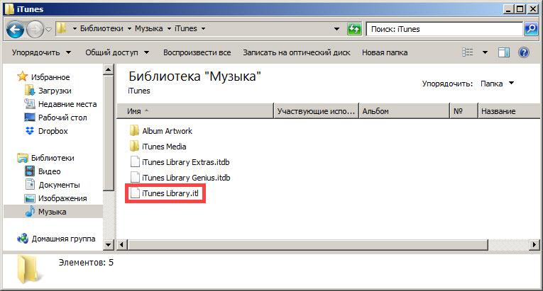 Местоположение файла iTunes Library.itl