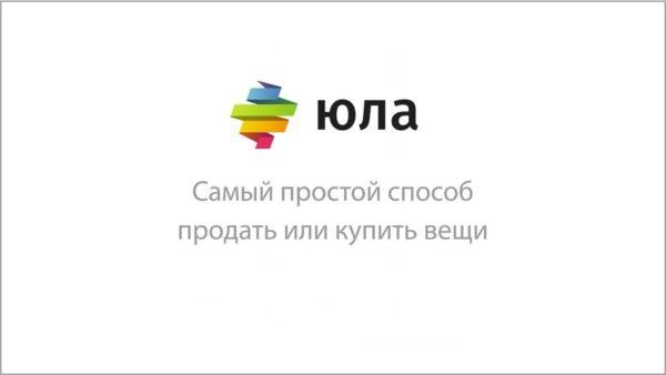 Скачать Юла на iOS 7.1.2