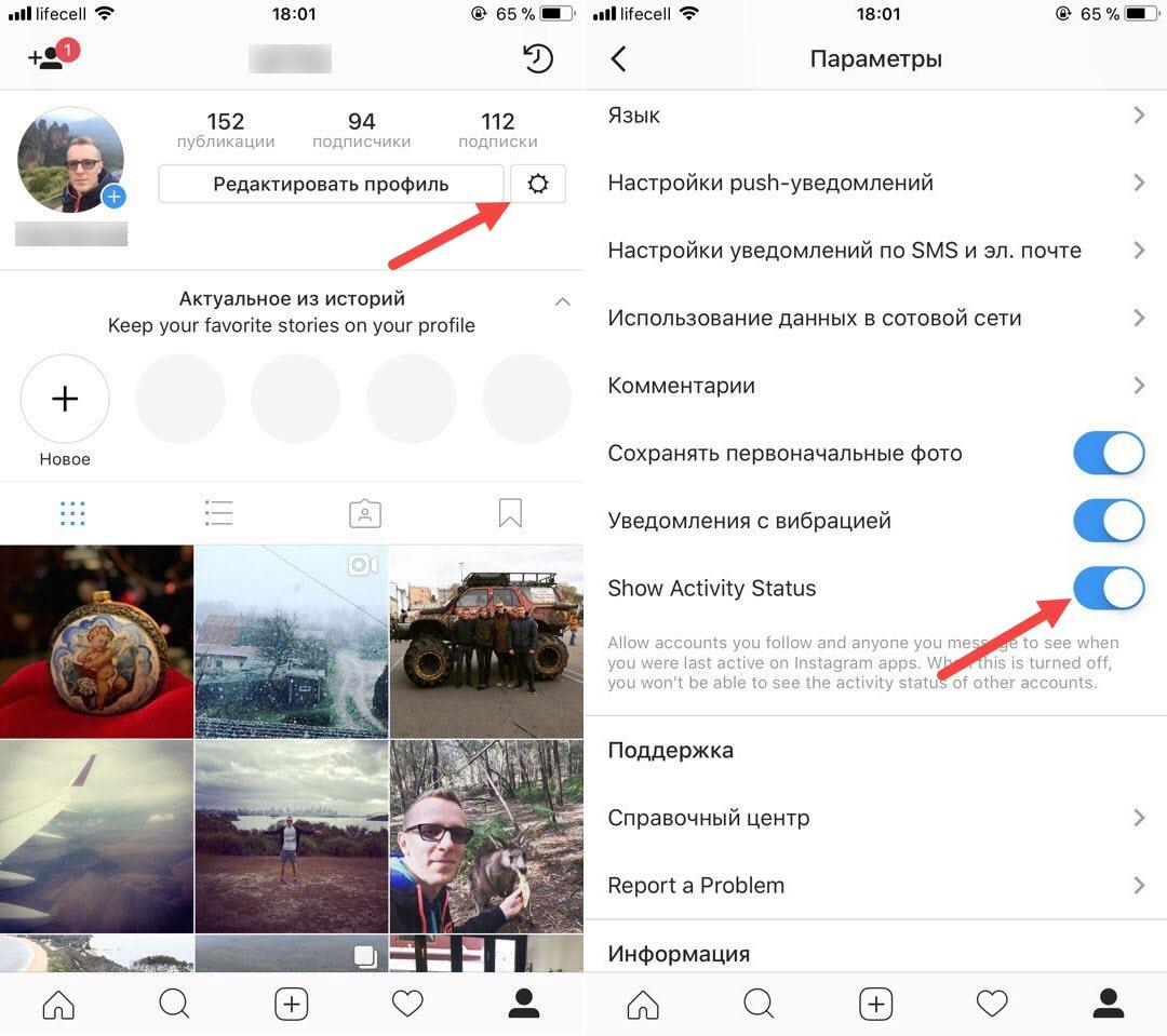 Убираем онлайн активность в Instagram