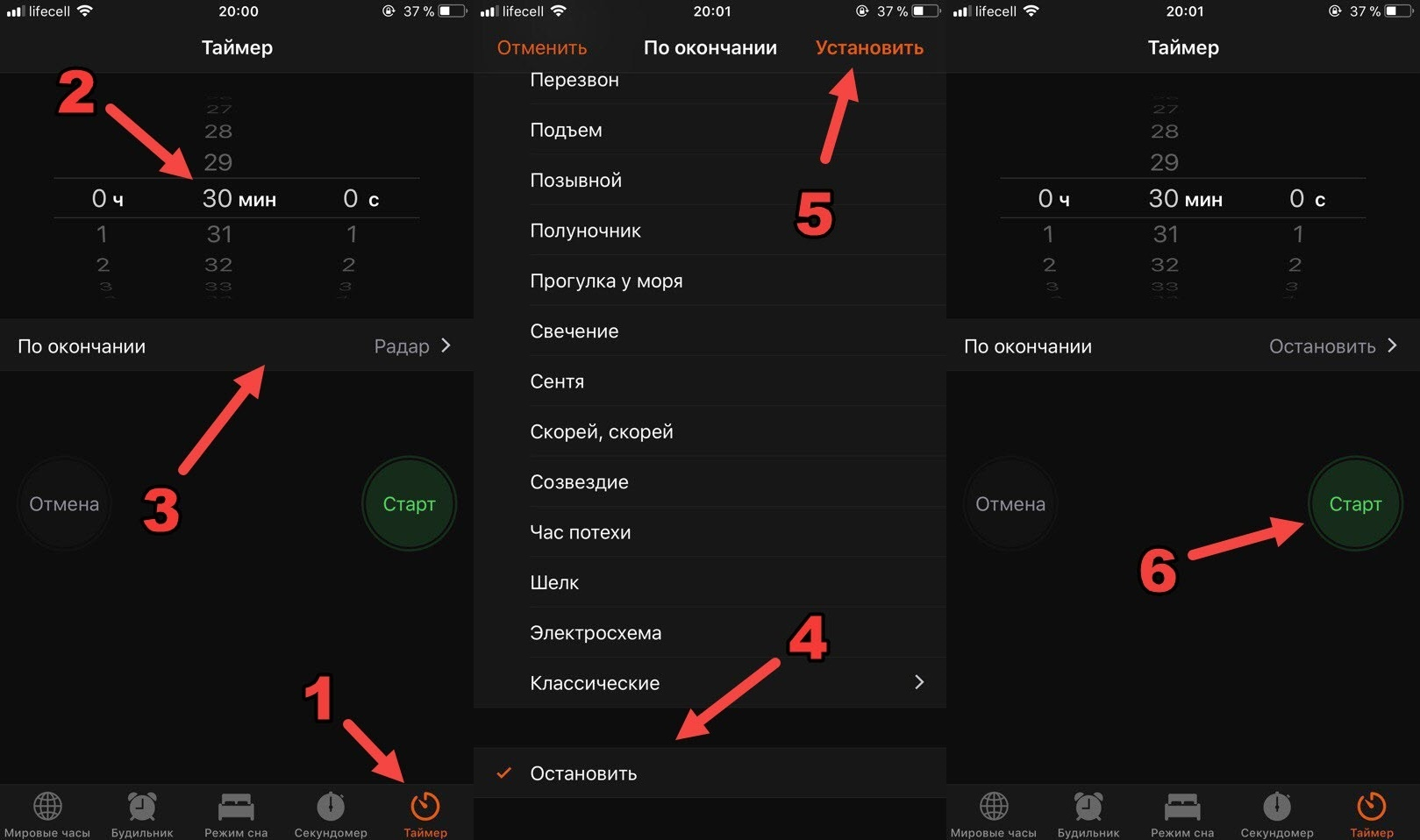 Установка таймера для музыки на iOS