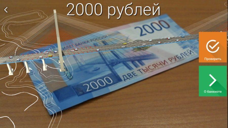 Дополненная реальность на купюре 2000 рублей