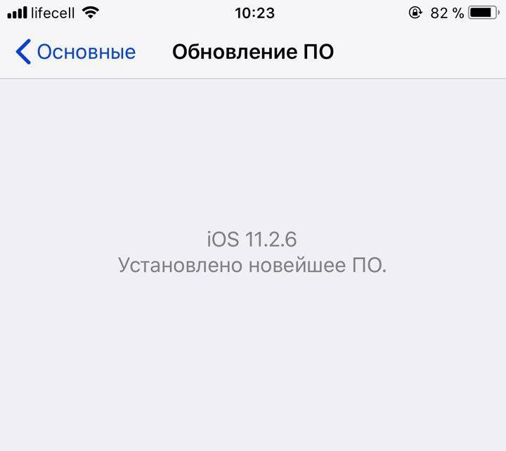 Обновление iOS 11.2 6