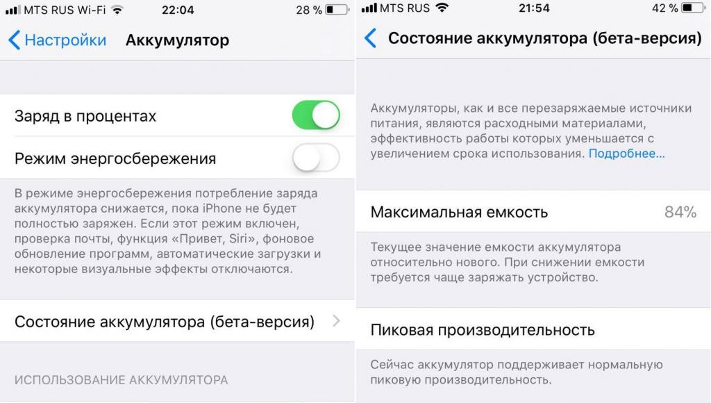 Состояние аккумулятора в iOS 11.3