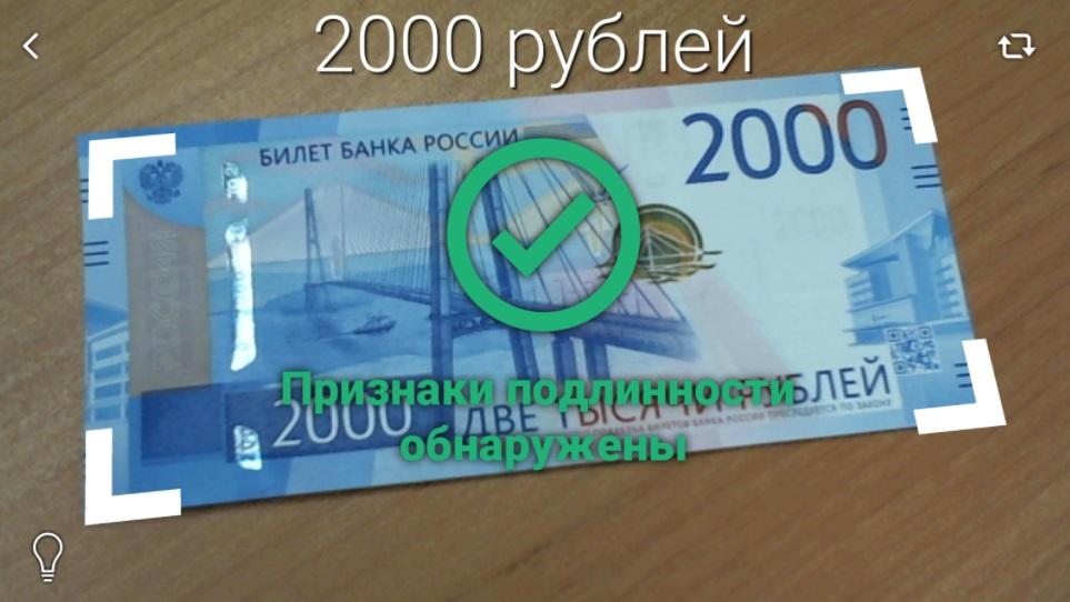 Успешная проверка купюры 2000 рублей