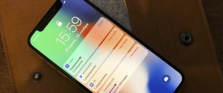 Как спрятать текст оповещения на экране блокировки Айфона
