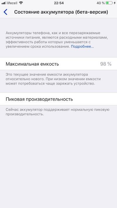 Функция Состояние аккумулятора в iOS 11.3
