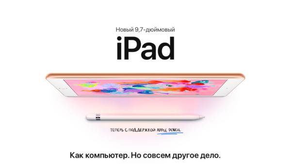 Apple выпустила новый iPad 2018
