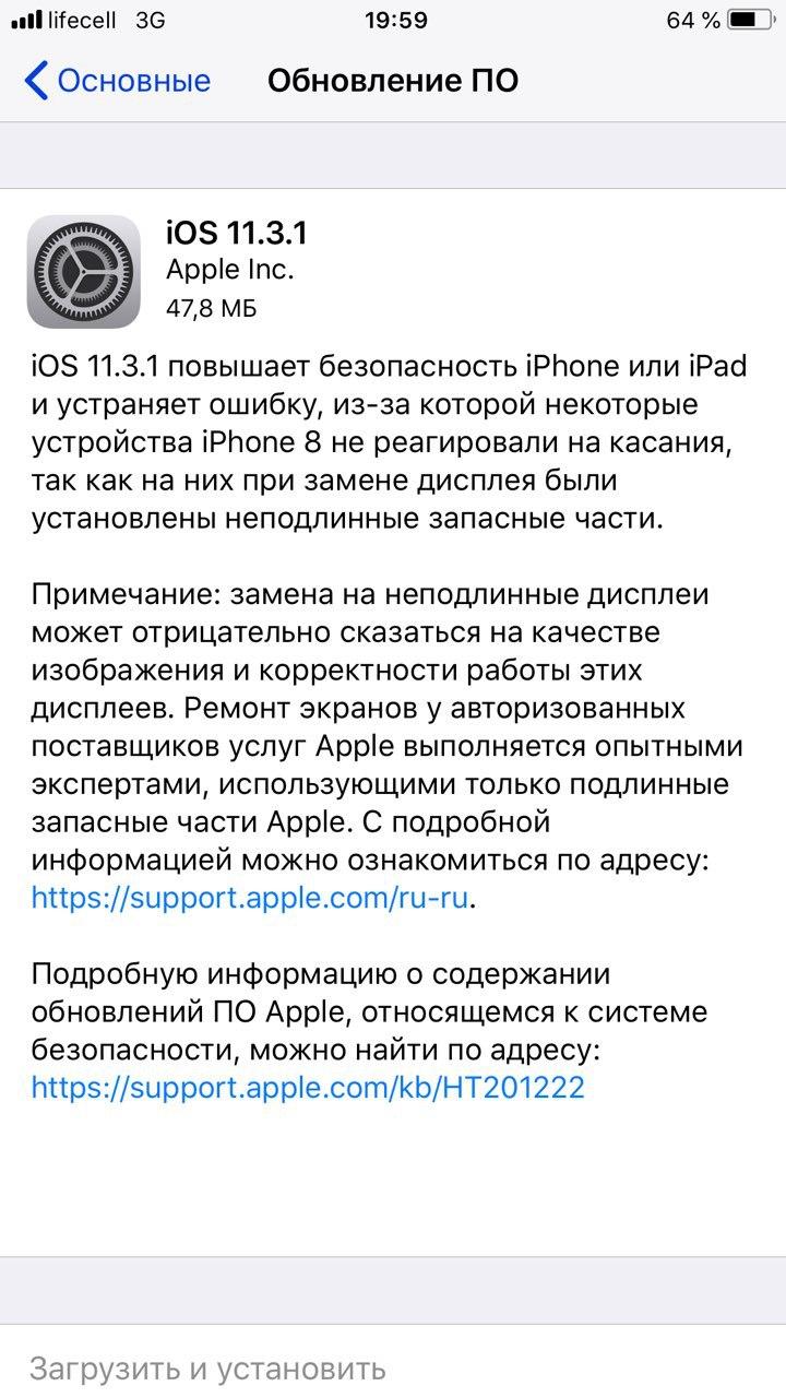 Обновление iOS 11.3.1
