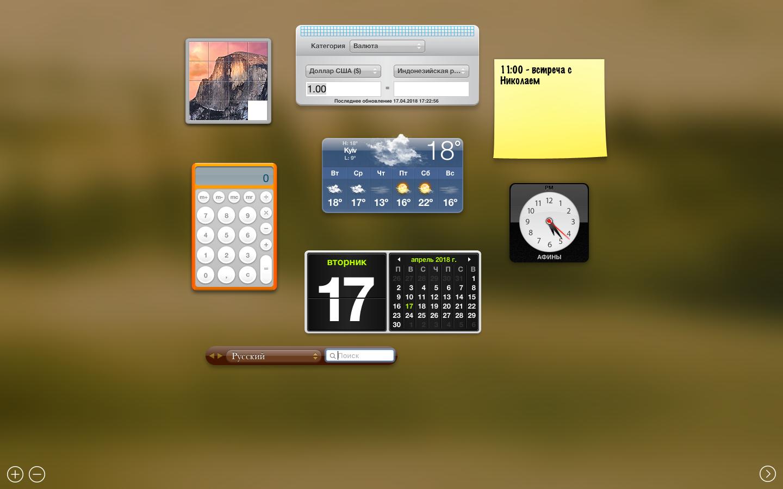 Dashboard на macOS High Sierra
