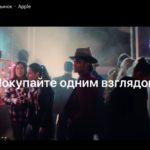 Музыка из рекламы iPhone X – Блошиный рынок