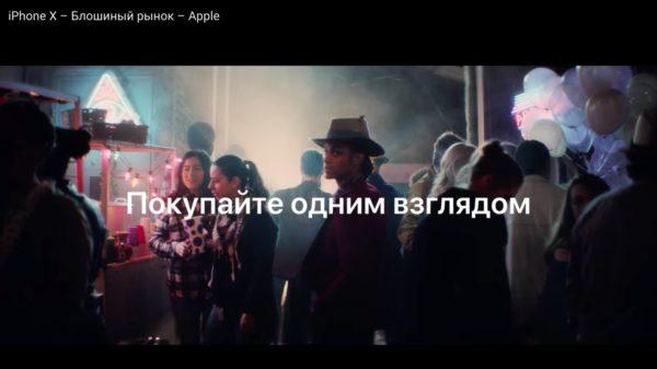 Мелодия из рекламы iPhone X – Блошиный рынок