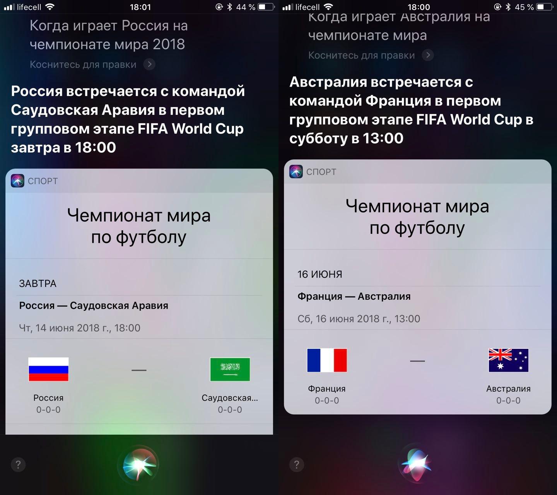 Siri и ЧМ по футболу 2018