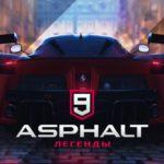 Asphalt 9: Легенды уже доступна в App Store и Play Market
