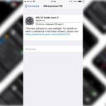 iOS 12 Public Beta 2 уже доступна для установки