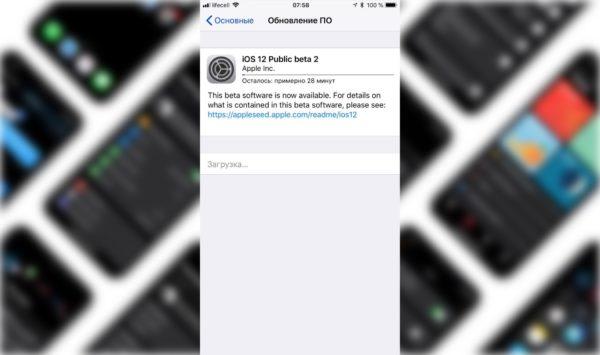 ios 12 public beta 2