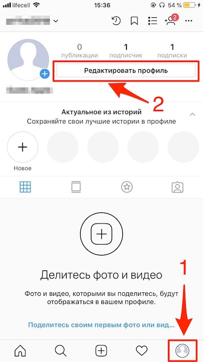 Профиль - Редактировать профиль