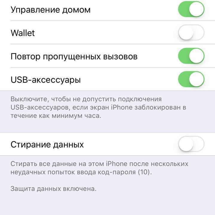 Стирание данных на iPhone