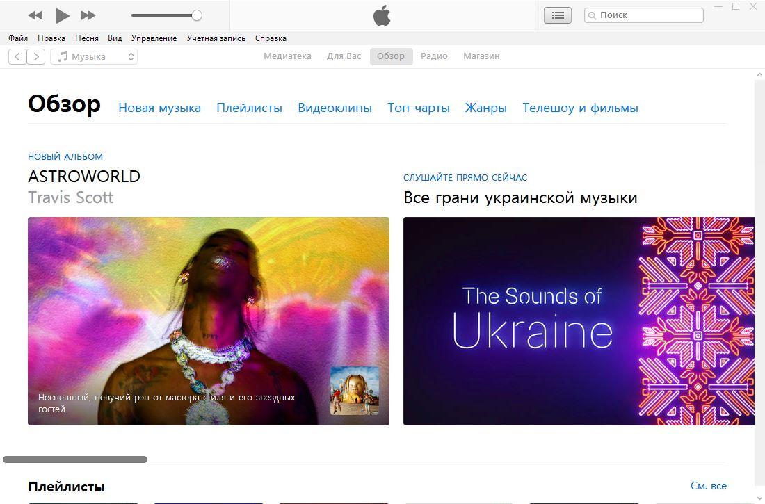 Apple Music на Windows
