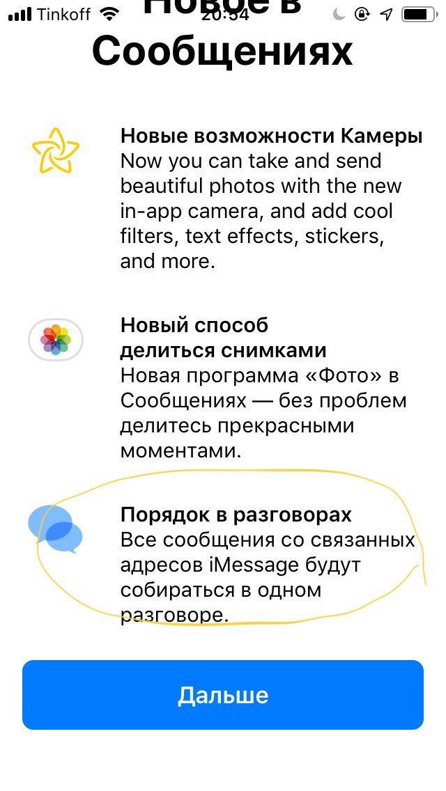 Окно приветствия приложения Сообщения