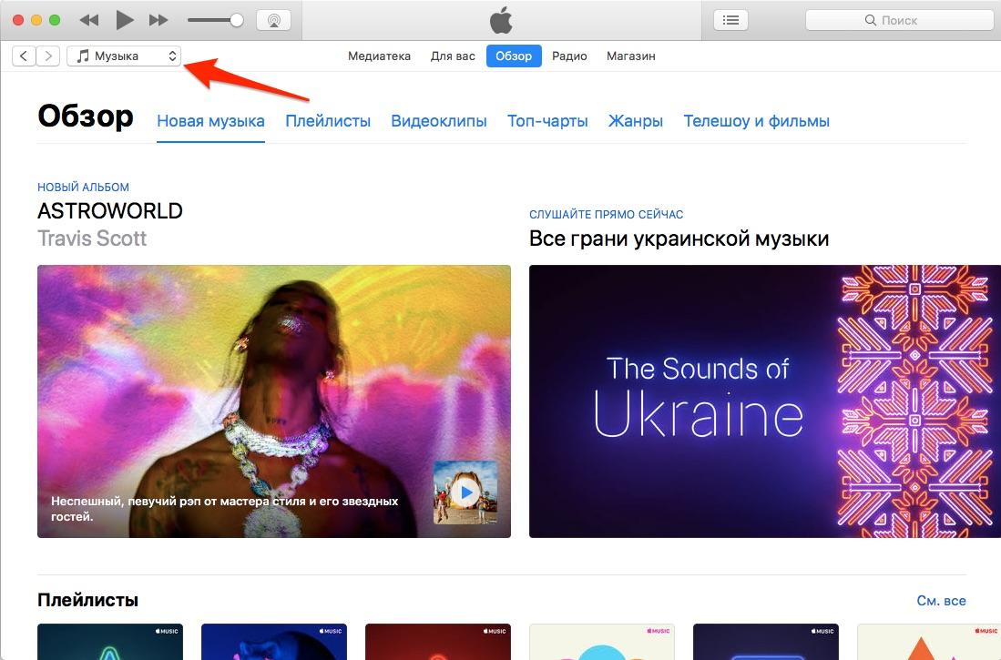 Apple Music на macOS