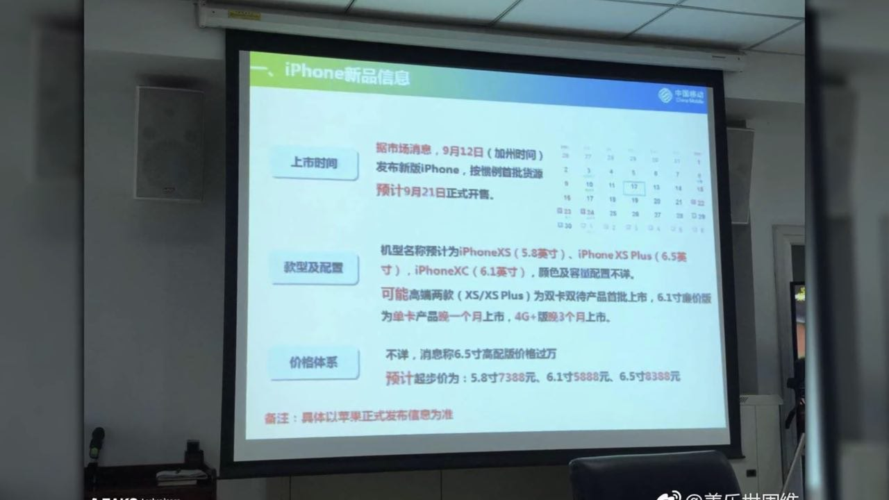 Фото с презентации китайcкого оператора