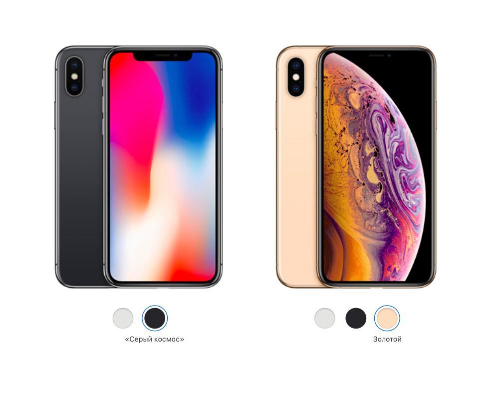 Цвета iPhone X и iPhone XS