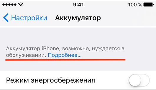 Аккумулятор iPhone, возможно, нуждается в обслуживании